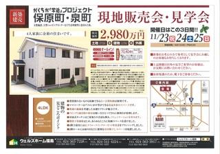 保原町泉OH販売会チラシ.jpg