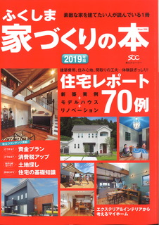 家づくりの本2019.jpg