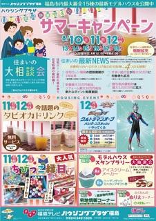 FTVお盆イベント.jpg